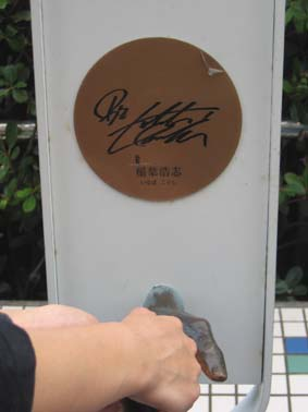 稲たんと握手.jpg