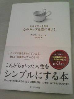 「心のカップを空にせよ!」ロビン・S・シャーマ、ダイヤモンド社