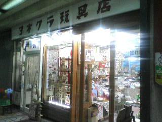 ヨネクラ玩具店