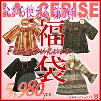 fuku2008-3.jpg