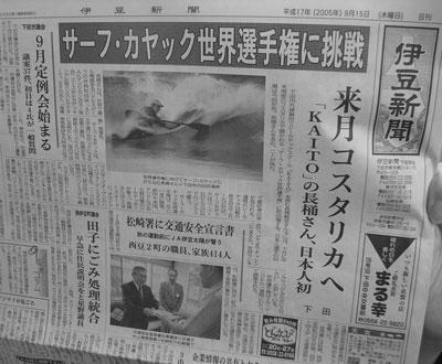IZU新聞