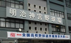 東京の高校野球と言えば'神宮'です