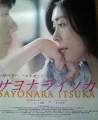 sayonaraitsuka