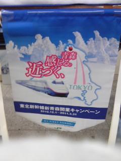 東北新幹線新青森駅開業記念キャンペーンペナント
