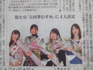 古河華むすめ2011(産経新聞)