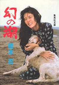 幻の湖 (1982年) (集英社文庫) 橋本忍