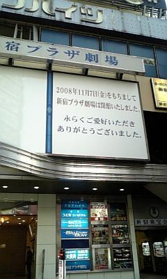 081220_161633新宿プラザ劇場
