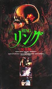 VHS『リング 完全版』