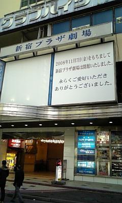 081220_161555新宿プラザ劇場