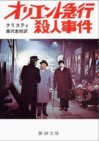 オリエント急行殺人事件(文庫)