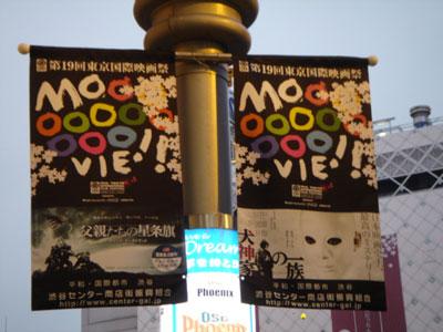 東京国際映画祭クロージング作品