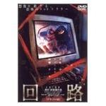 回路_DVD