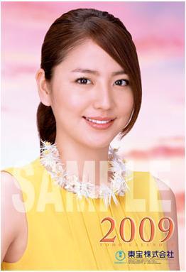 『東宝カレンダー(2009年度版)』