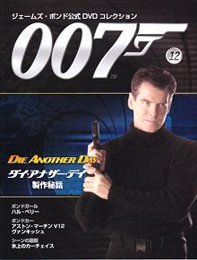 DVDBook『007ダイ・アナザー・デ...
