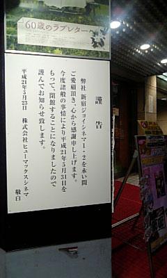 090531_180300ジョイシネマ