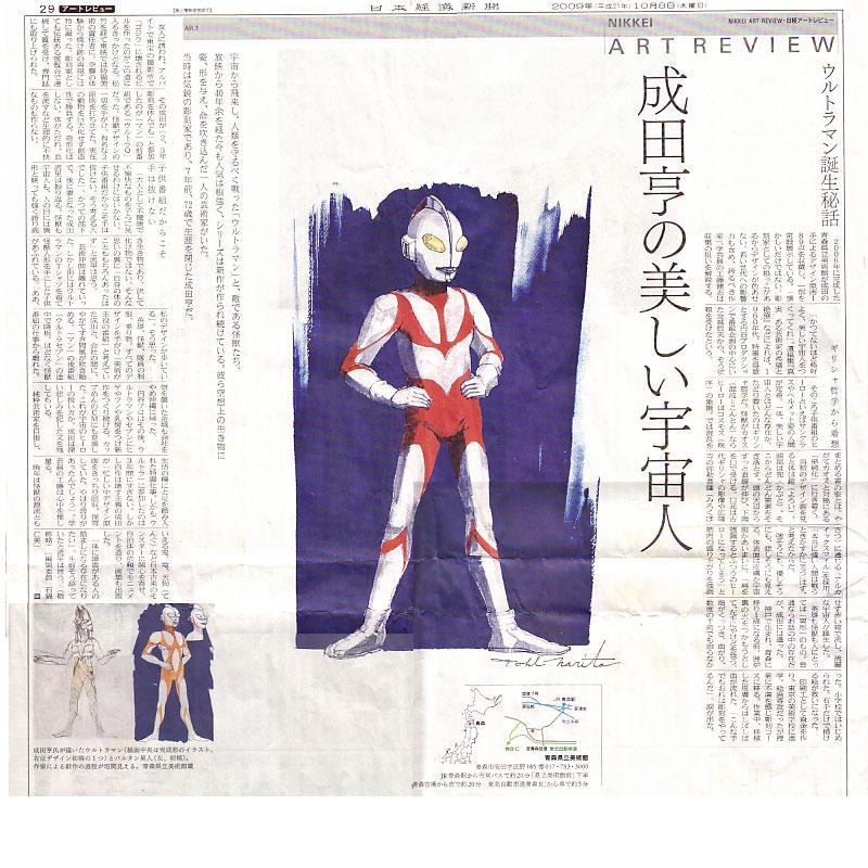 成田亨の美しい宇宙人