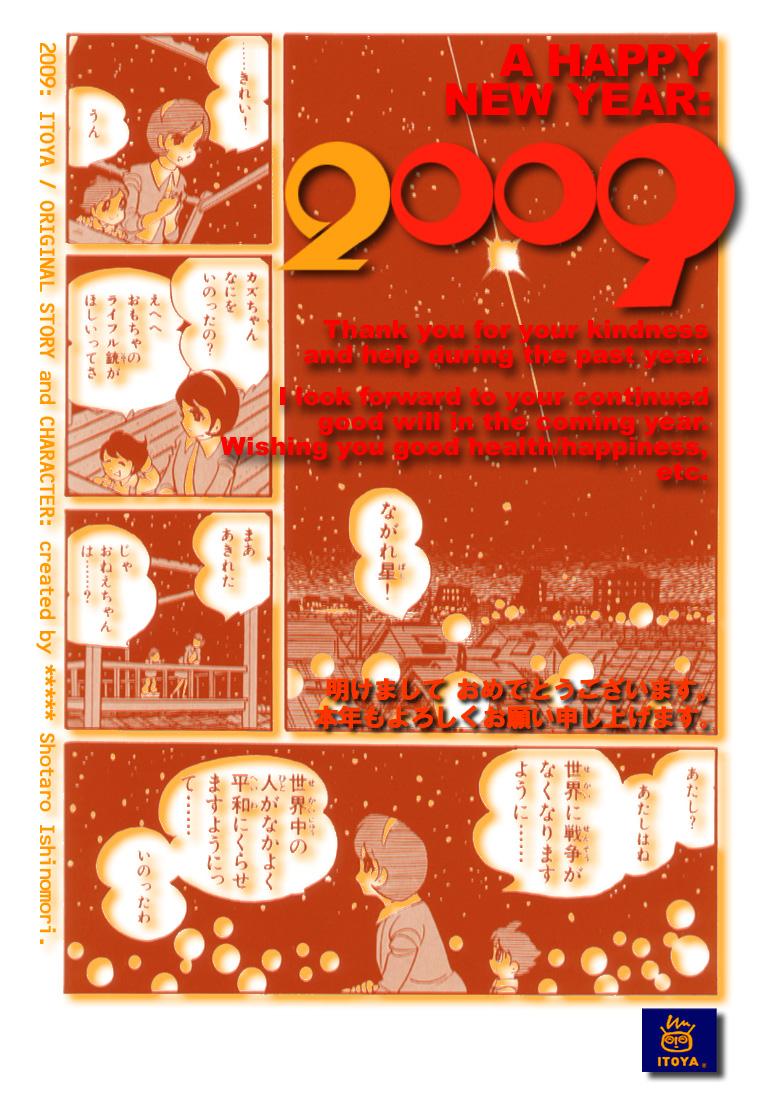 2009年 年賀状