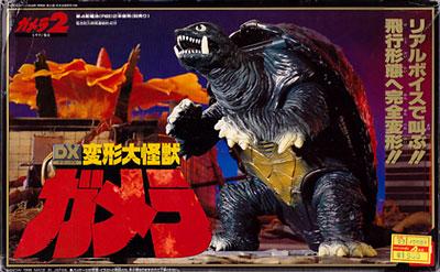 DX変形大怪獣ガメラ1