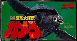 DX変形大怪獣ガメラ3