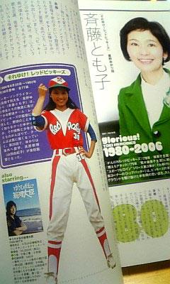 ムック『東映ヒロインMAX Vol.7』3月25日発売 ライダー,戦隊,21大ヒロイン大集合!+「燃えろアタック ...