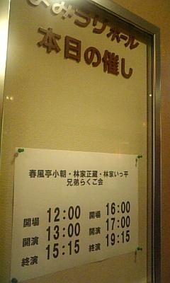 20080329兄弟落語会