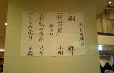 20080329兄弟落語会演目