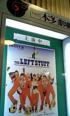 THE LEFT STUFF Piper  相武紗季