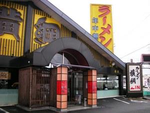 ラーメン横綱 港店(外観)