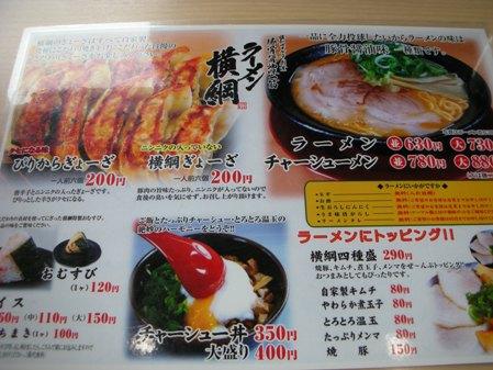 ラーメン横綱 港店(メニュー)