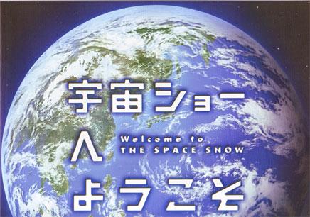 宇宙ショーへようこそ.jpg
