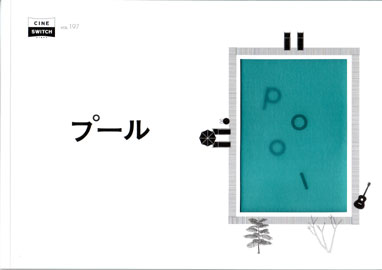プール.jpg