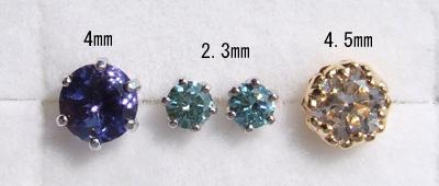 アイスブルーダイヤサイズ比較