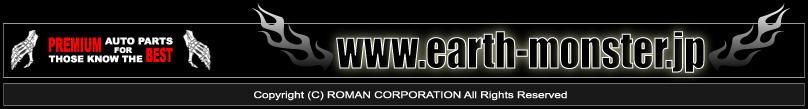 アースモンスター公式サイト