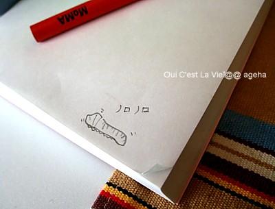 主人の落書き。ageha化進行。