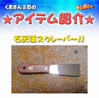 アイテム紹介のコピー1.jpg