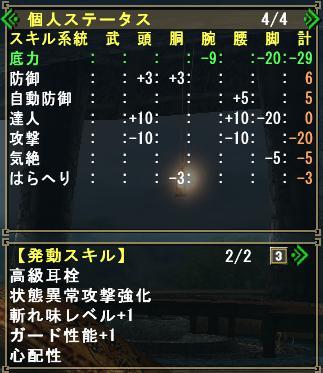 白金ルーツ スキル.JPG