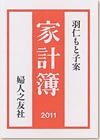 2011_hani_kakeibo.jpg