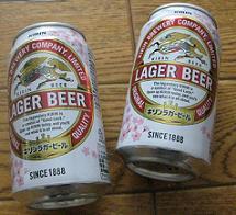 桜ビール.JPG