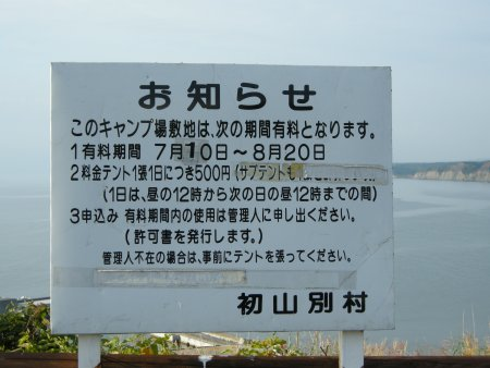 初山別キャンプ04