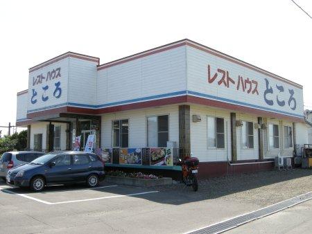 0100828道東08