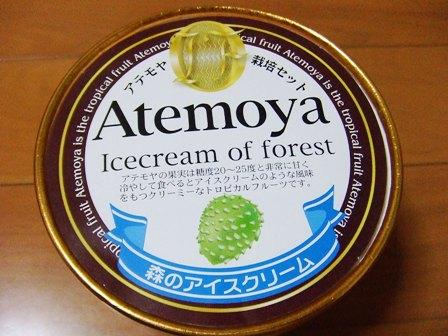 アテモヤ1