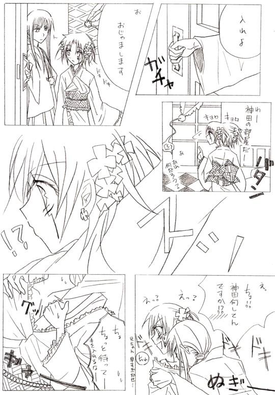 お正月漫画6