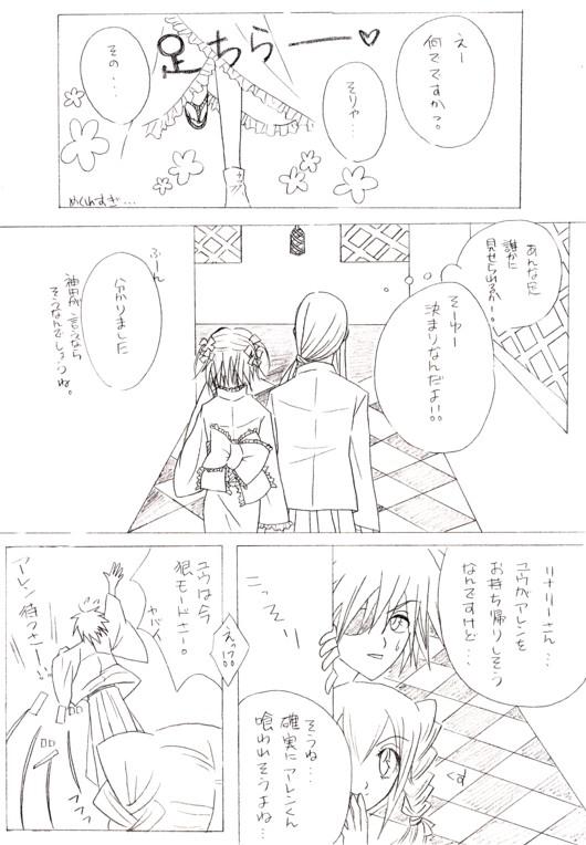 お正月漫画5