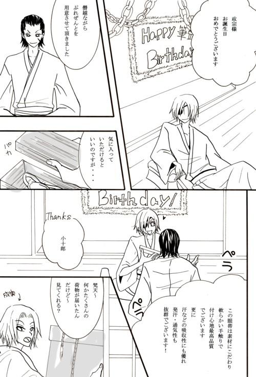 バースディ漫画 1