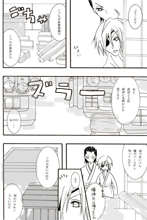 バースディ漫画 2