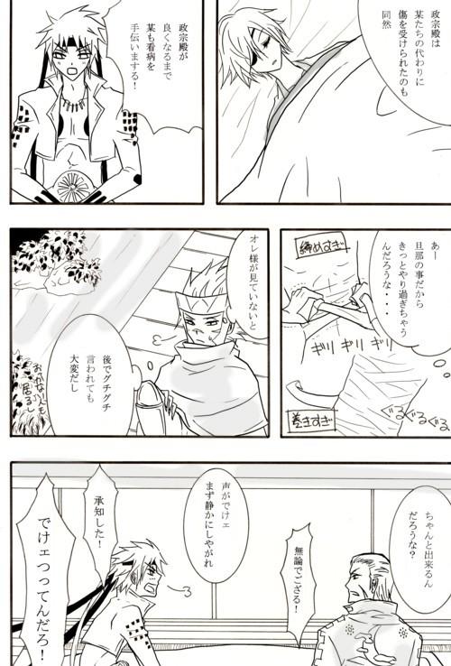 アニバサ漫画 2