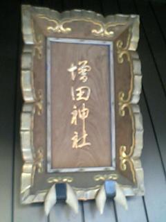 増田神社。
