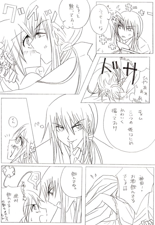お正月漫画7