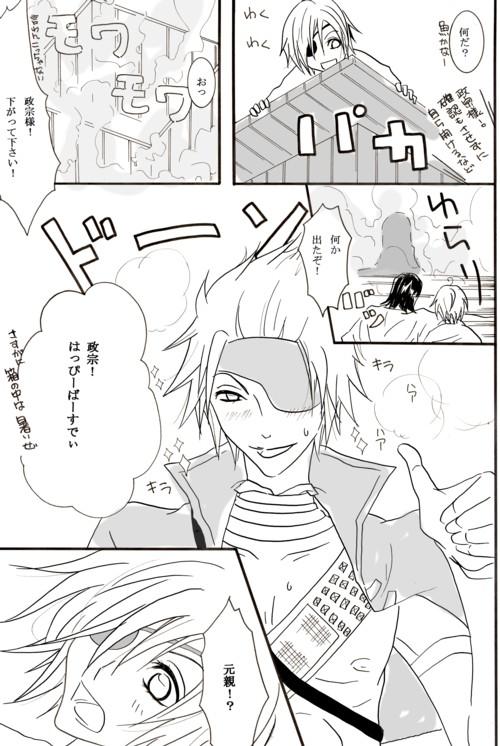 バースディ漫画 3