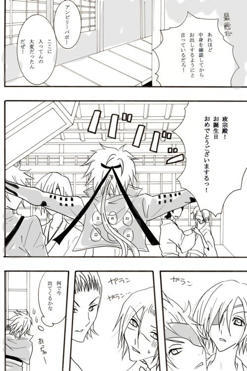 バースディ漫画 4